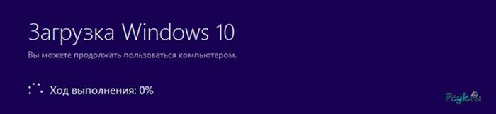 рис.4. Начнется подгрузка временных файлов для обновления операционной системы.