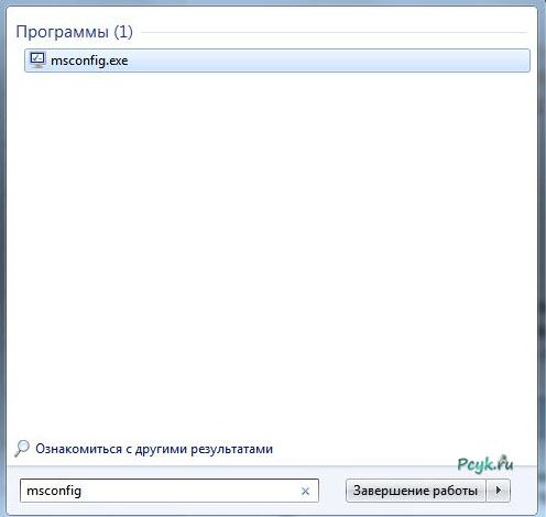 рис.1. Зайти в «Пуск», ввести «msconfig» в поисковой строке и запустить появившуюся в результатах поиска утилиту