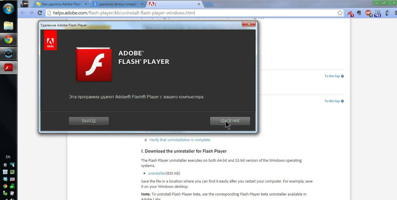 Удаление flash player в браузере
