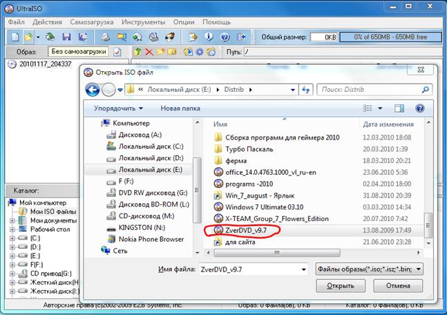 такое накопительные запись файлов на диск с помощью ультра исо дети