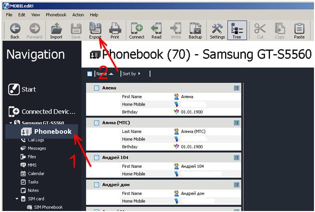 рис.3. В левой части меню надо нажать на «Phonebook» и потом на «Export»