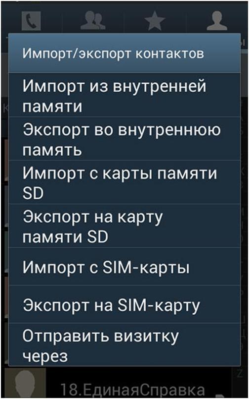 Далее вставляем карту в Android и открываем раздел «Контакты», в функциях делаем экспорт или импорт, а в качестве источника выбираем флешку