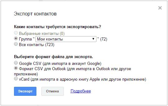 Откроется окно, в котором пользователь выбирает группу номеров и формат сохранения