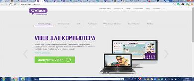 Как сделать вибер на компьютере на русском языке