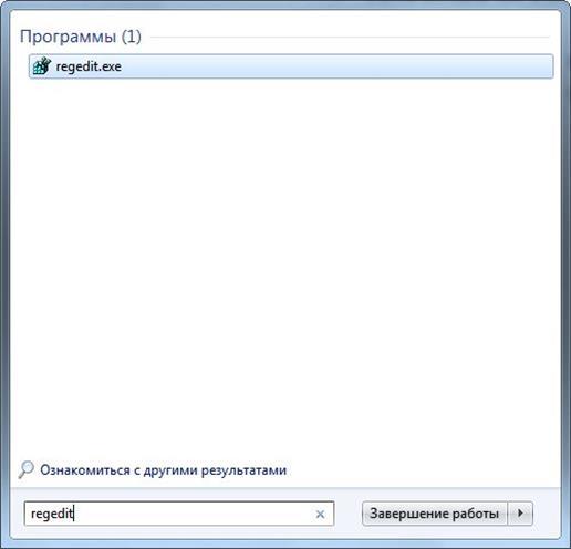 открытие regedit.exe