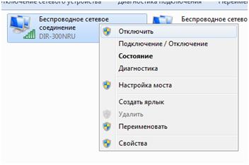 Если соединение отключено, то иконка подключения будет серого цвета