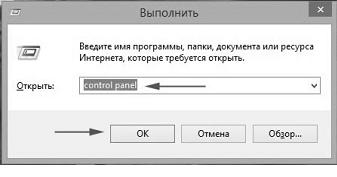 """После того, как команда """"Выполнить"""" выполнена, в строчке вводим """"control panel"""", нажимаем Ок (Enter) и радуемся результату"""