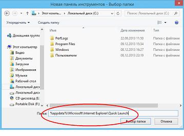 рис.2. В строчке адреса вставьте вот этот текст: %appdata%/Microsoft/Internet Explorer/Quick Launch