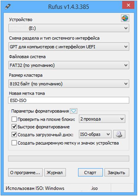 Загрузочная флешка uefi в Rufus: поддержка и интерфейс uefi windows