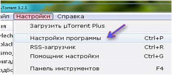 Как в utorrent отключить рекламу