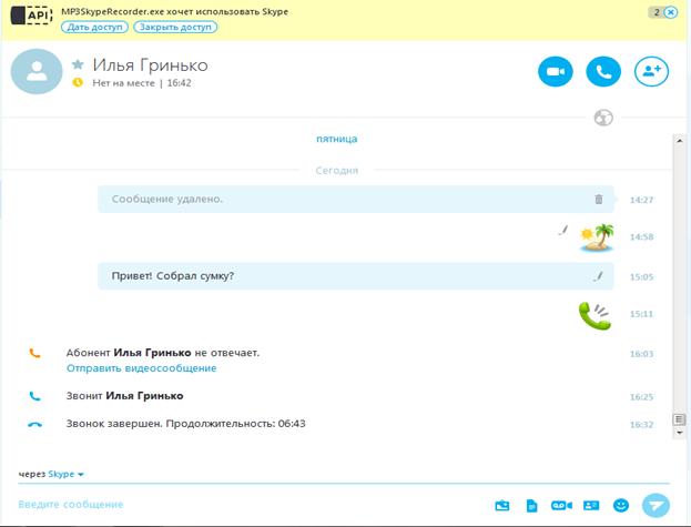 Как сделать в скайпе во время разговора на ноутбуке