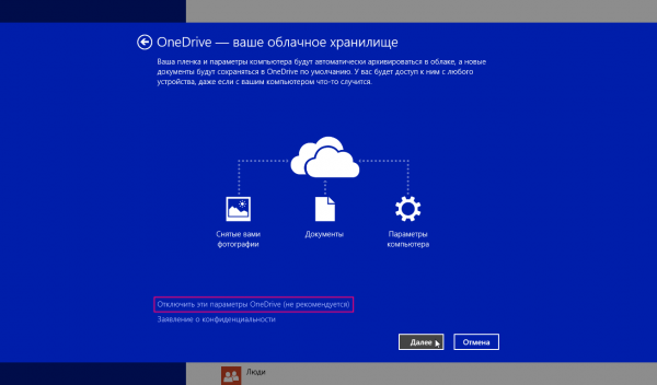 хранилище OneDrive