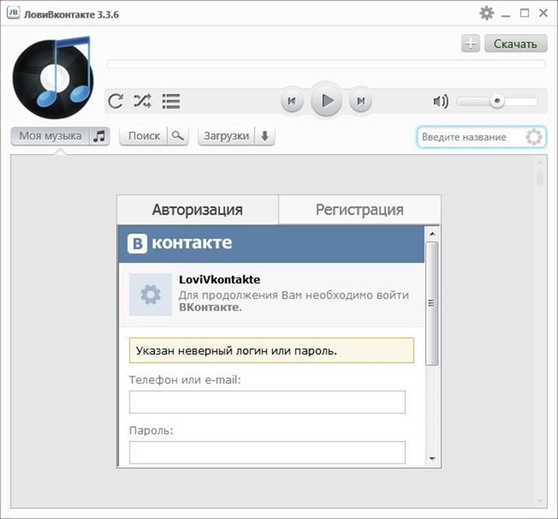 Скачать программу для скачування музики з вконтакте бесплатно