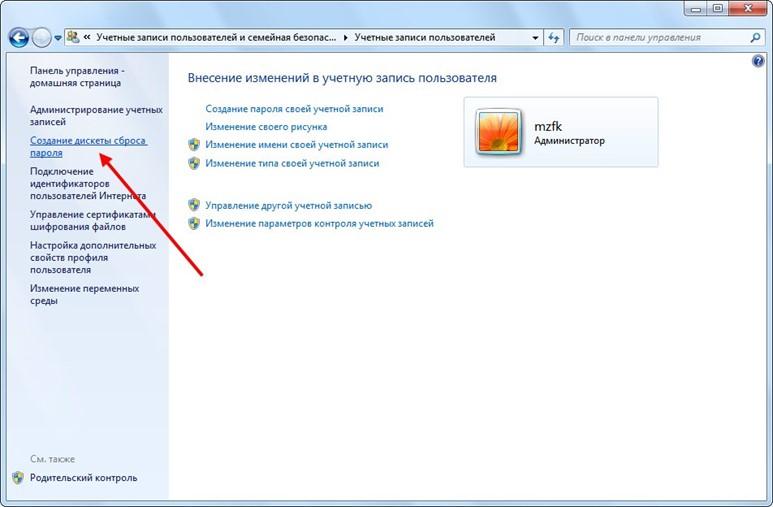 Как сбросить пароль на Windows: сброс пароля администратора на компьютере