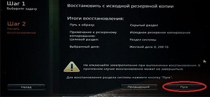 lenovo телефон как вернуть к заводским настройкам