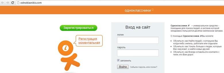 Фишинг социальной сети Однокласники