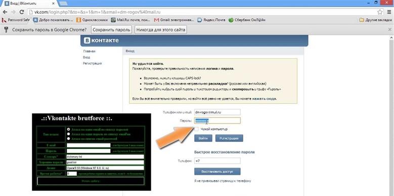 Взлом пароля перебором