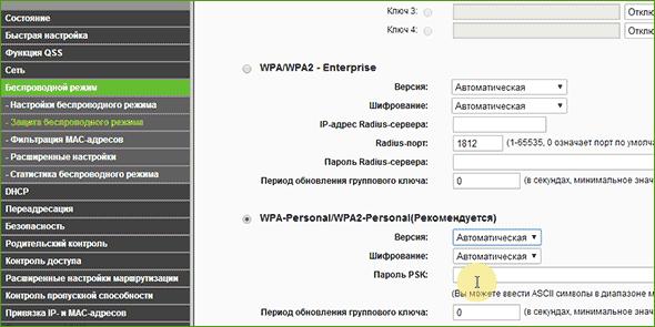 Как поменять пароль от вайфая tp link