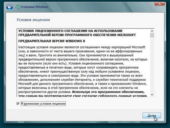 Установить windows 8 с флешки