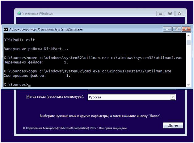 рис.2. Печатайте комбинацию copy с:\windows\system32\cmd.exe с:\windows\system32\utilman.exe