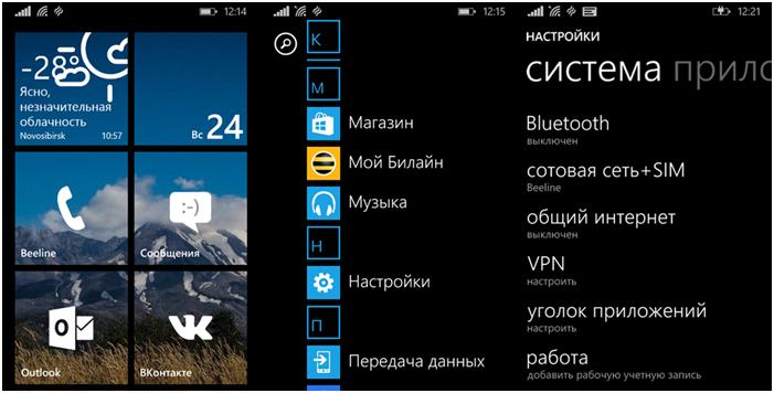 Например, на телефонах, работающих на базе ОС Windows Phone, активация функции происходит в разделе «Настройки» -> «Общий интернет»