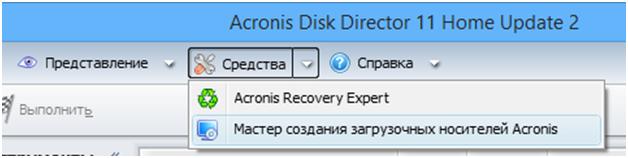 Как сделать загрузочный диск acronis disk director