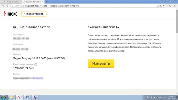 Узнаем IP адрес в Яндекс