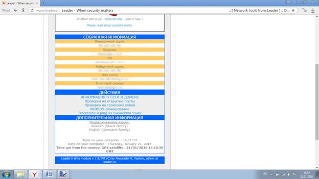 Поиск дополнительной информации по IP адресу