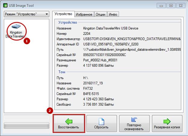Восстановление данных при помощи USB Image Tool