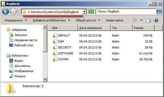путь C-Windows-Sistem 32-Config