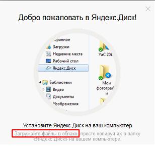 Зачастую средства хранения информации предоставляются удаленно, как например, компанией Яндекс, сервис которой называется Яндекс.Диск