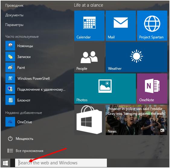 Поле для печати с надписью «Search the web and Windows» в Windows 10