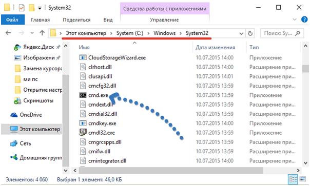 Кнопка запуска необходимого процесса находится в папке System32