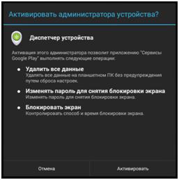 Выполнение блокировки экрана
