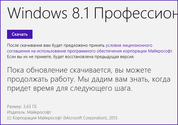 Обновление до Windows 8.1