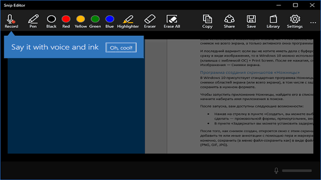 Программа Microsoft Snip Editor