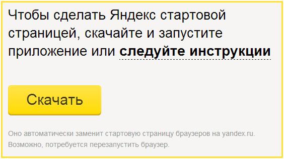 Www yandex ru сделать стартовой страницей