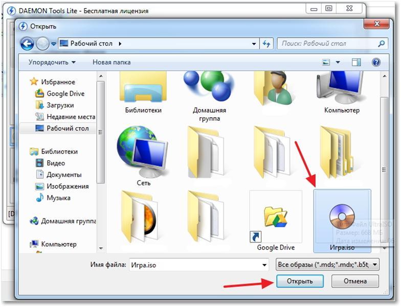 Выбрать необходимый файл для монтировки образа, и нажать «Открыть».