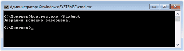 для того чтобы осуществить запись нового загрузочного сектора, нужнозапустить bootrec.ехе как на картинке