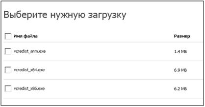 В случае с 64-битной ОС выбирайте vсredist_x64