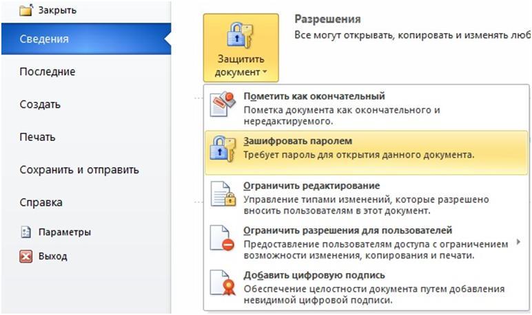 Как поставить пароль на папку в Windows и Mac OS X