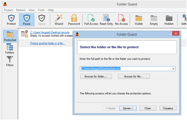 Утилита Folder Guard