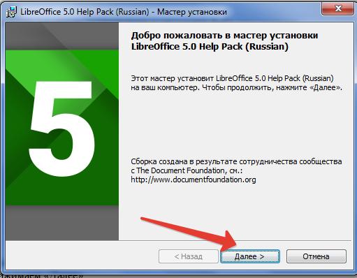 мастер установки LibreOffice