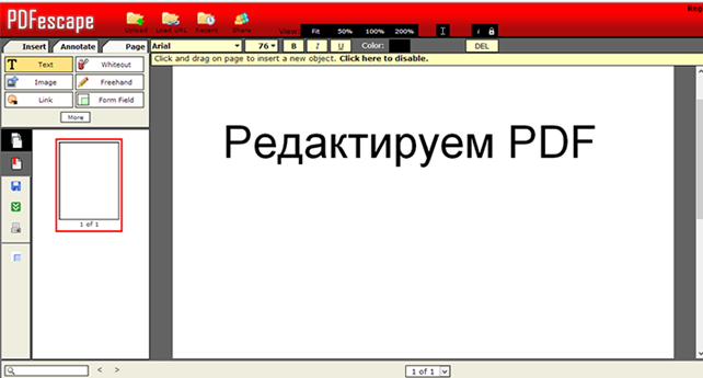 PDF Editor онлайн