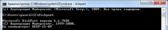 В открывшемся окне вводится текст «diskpart», затем кнопка «enter»