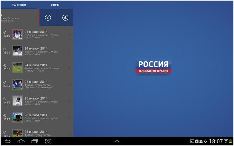 Телеканал Россия онлайн