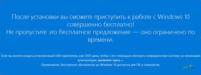 У каждого обладателя пиратской версии Windows появилась возможность обновить сломанную неофициальную до лицензионной