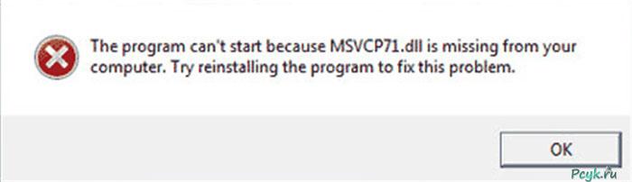 Неисправность, когда отсутствует Msvcr71.dll на компьютере, возникает по причине того, что система не обнаруживает его