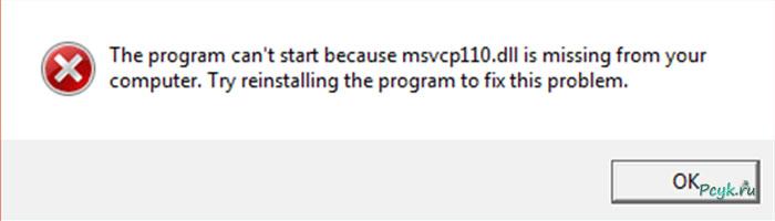 msvcr110.dll, а точнее отсутствие данного файла, который является неотъемлемым компонентом системы