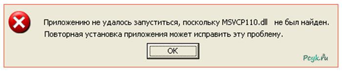 Если вы обновили компьютер до Виндовс 8.1 и только после этого появилось уведомление об ошибке